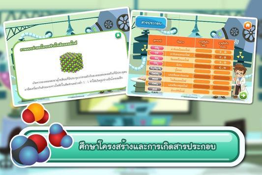ธาตุและสารประกอบ apk screenshot