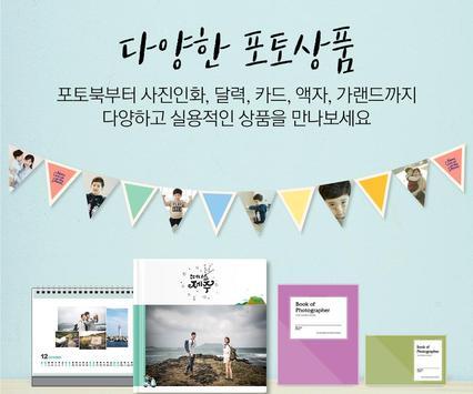 몬스터북-사진인화, 포토북, 포토달력, 포토팬시 poster