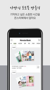 몬스터북-사진인화, 포토북, 포토달력, 포토팬시 screenshot 5
