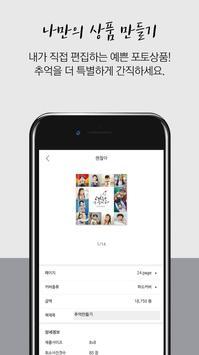 몬스터북-사진인화, 포토북, 포토달력, 포토팬시 screenshot 6