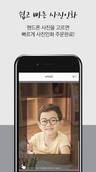몬스터북-사진인화, 포토북, 포토달력, 포토팬시 apk screenshot