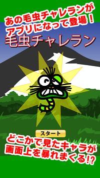 毛虫チャレラン(ペーパーチャレラン) apk screenshot
