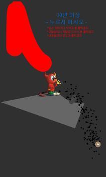 랜덤 게임(Random game) - 악마의 속삭임 screenshot 1