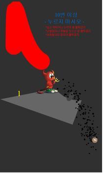 랜덤 게임(Random game) - 악마의 속삭임 screenshot 2