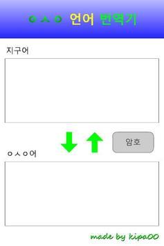 ㅇㅅㅇ 번역기 poster