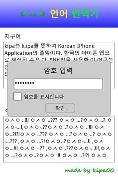 ㅇㅅㅇ 번역기 apk screenshot