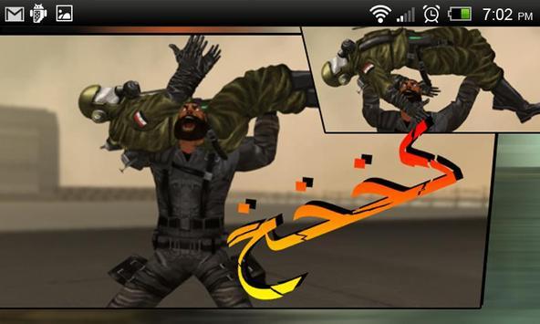 وحدة النمر - 11 apk screenshot