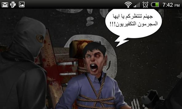وحدة النمر - 17 apk screenshot