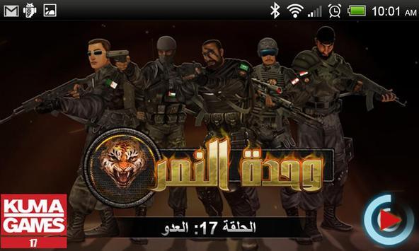 وحدة النمر - 17 poster