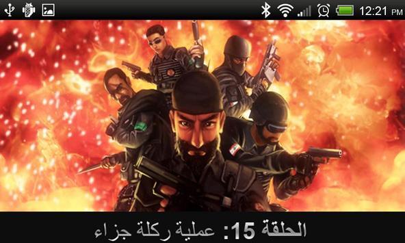 وحدة النمر - 15 poster