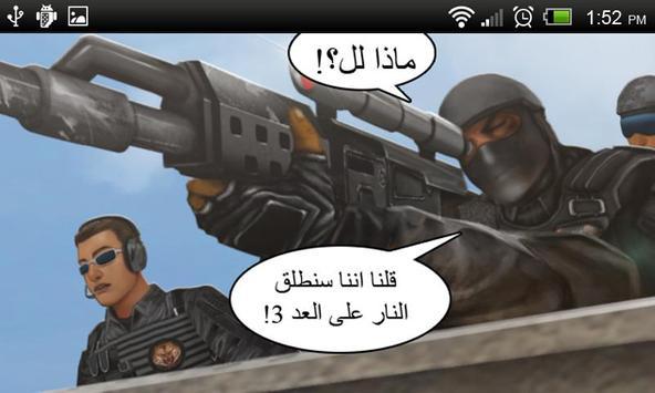 وحدة النمر - 15 apk screenshot