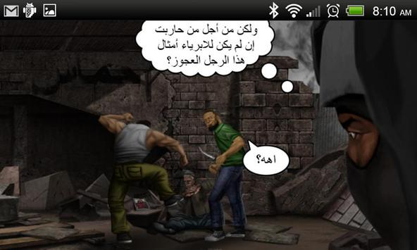 وحدة النمر - 19 apk screenshot