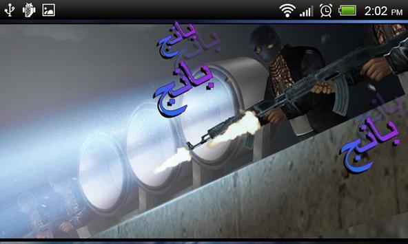 وحدة النمر - 1 apk screenshot