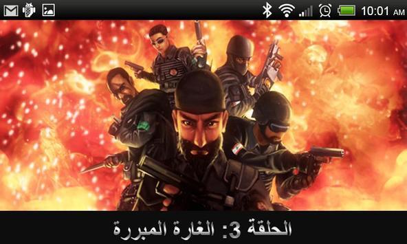 وحدة النمر - 3 poster