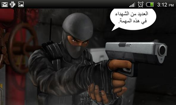 وحدة النمر - 3 apk screenshot