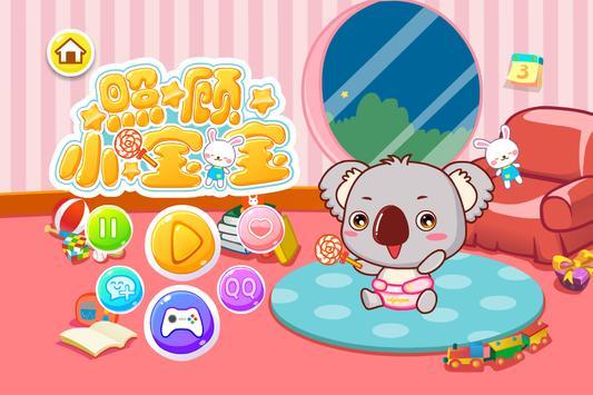 照顾优乐宝宝 – 儿童情商培养,教育模拟益智游戏 poster