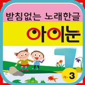 노래한글 아이눈 icon
