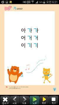 노래한글 아이눈 apk screenshot