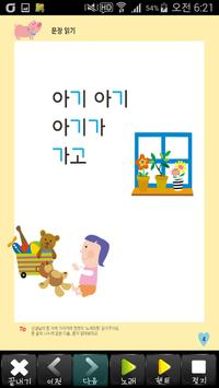 노래한글 아이눈 screenshot 2