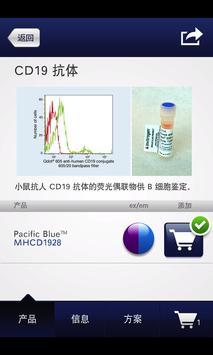 细胞仪 screenshot 2