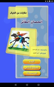 حكايات من الخيال - الحصان طائر screenshot 1