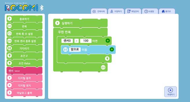 Rocomi screenshot 3