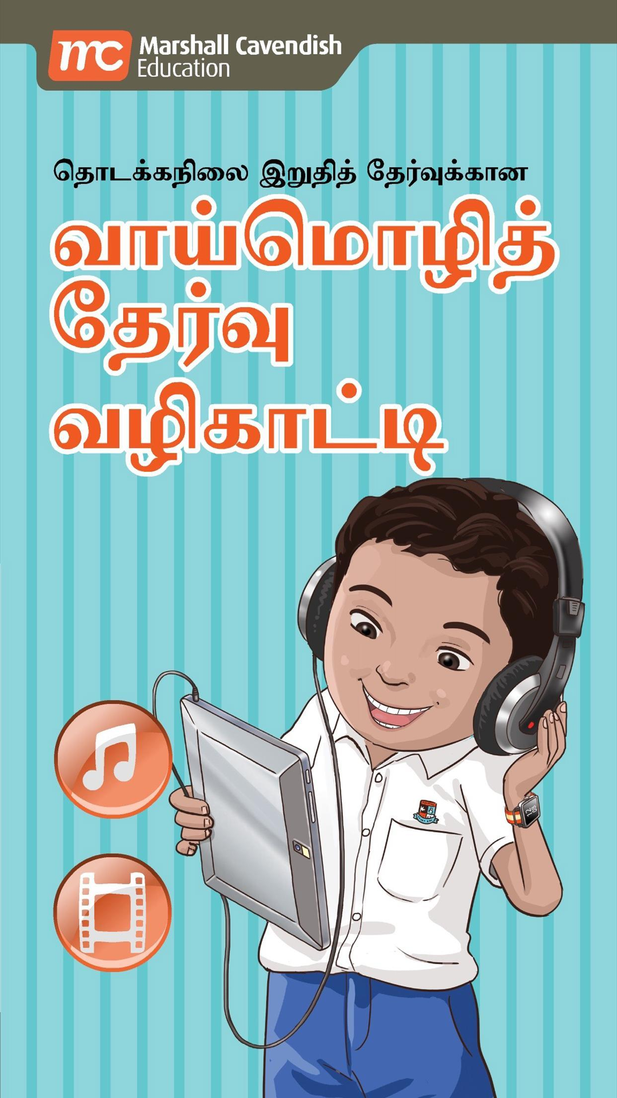 PSLE Tamil Oral Exam Guide for Android - APK Download