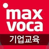맥스보카 기업용 icon