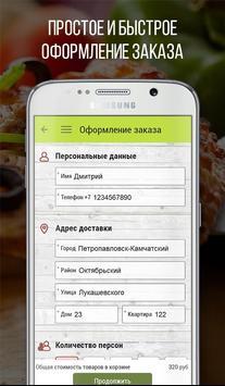 Food Сourt. Камчатка screenshot 4