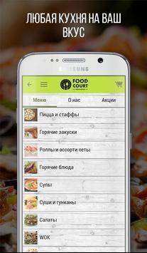 Food Сourt. Камчатка screenshot 1