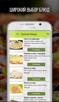 Food Сourt. Камчатка screenshot 2
