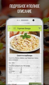 Food Сourt. Камчатка screenshot 3