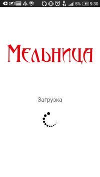 Ресторан Мельница poster
