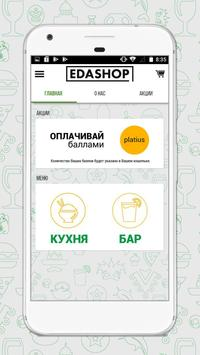 EDASHOP - Пицца и Роллы apk screenshot