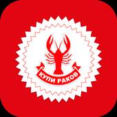 """Интернет-магазин """"Купи раков"""" icon"""