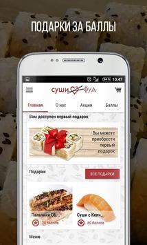 Суши Фуд - Доставка еды на дом apk screenshot