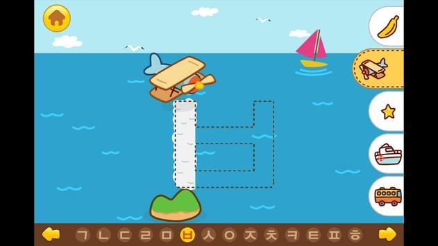 Play with Korean screenshot 3