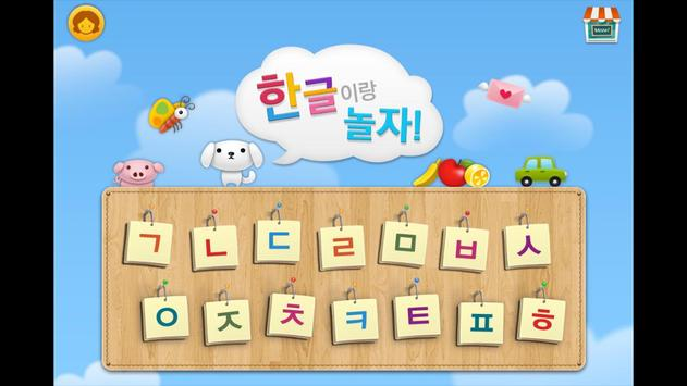 Play with Korean poster