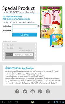 พยัญชนะไทยสำหรับเด็ก+ poster
