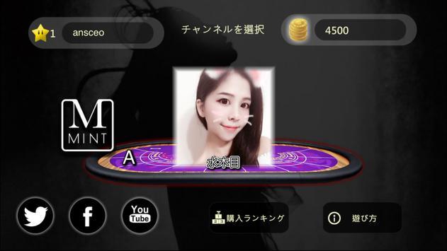 MINT女神ライブ screenshot 19