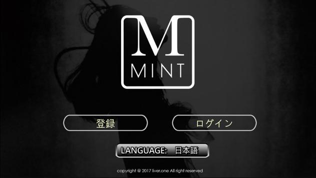 MINT女神ライブ screenshot 8