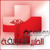 موسوعة الادويه الطبيه icon