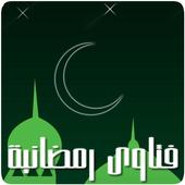 فتاوى رمضانية icon