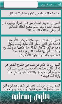 فتاوى رمضانية poster