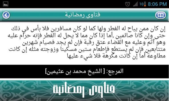 فتاوى رمضانية screenshot 1