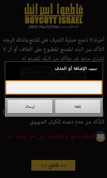 قاطع screenshot 2
