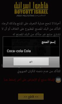 قاطع screenshot 9
