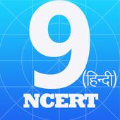 NCERT- 9 | RBSE-9 icon