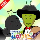 루미키즈 유아동화 : 개미와베짱이(무료) icon