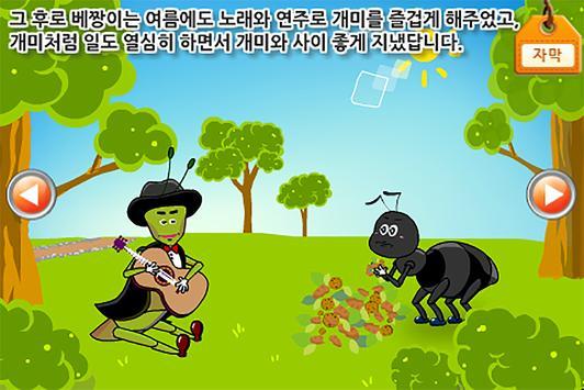 루미키즈 유아동화 : 개미와베짱이(무료) apk screenshot
